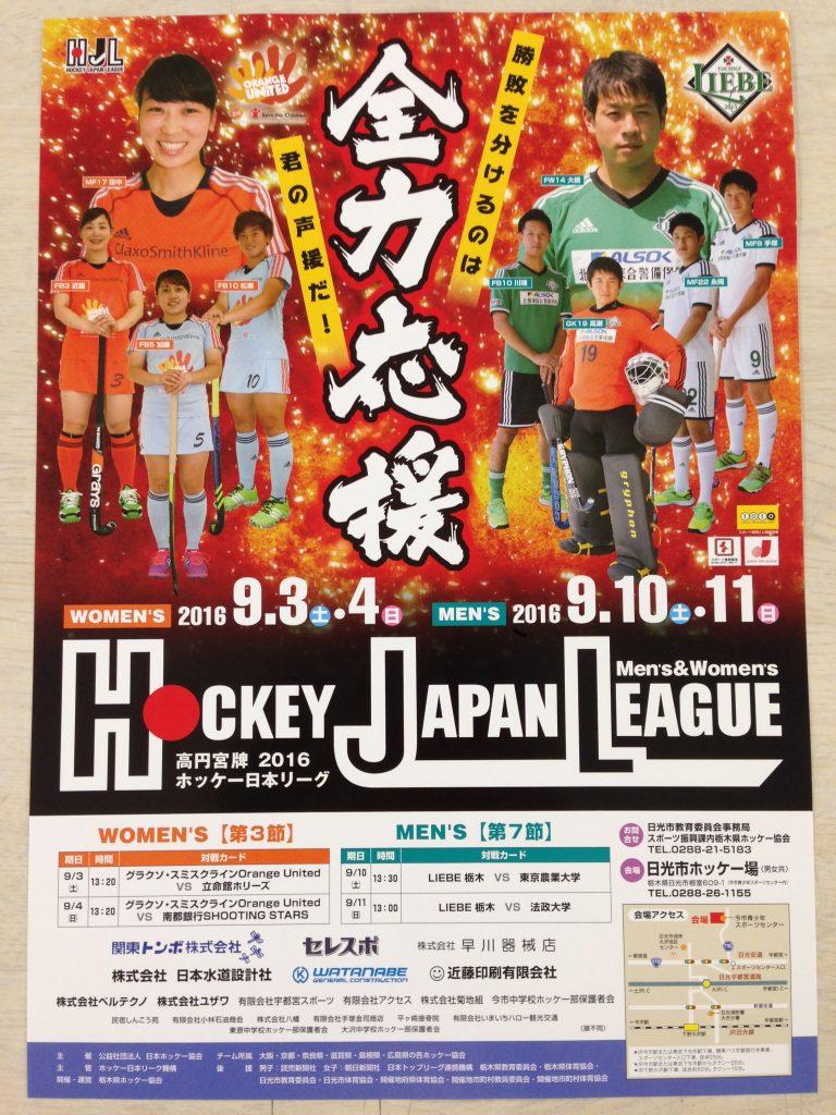 栃木シリーズポスター