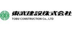 東武建設株式会社