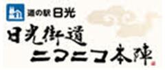 道の駅日光日光街道ニコニコ本陣