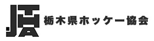 栃木県ホッケー協会